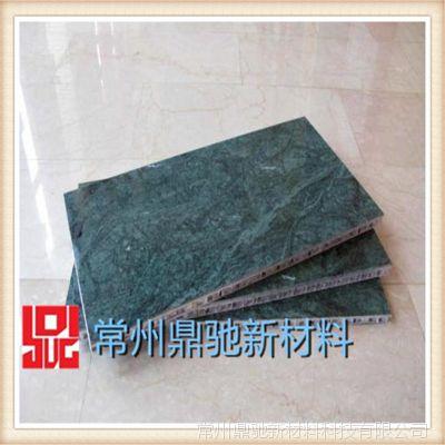 供应 石材蜂窝板 江苏大理石复合铝蜂窝板花岗岩蜂窝复合板