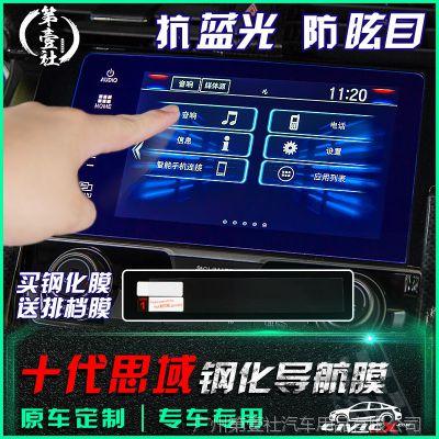 16款新思域导航显示器屏幕钢化膜 十代思域钢化膜改装防刮保护膜