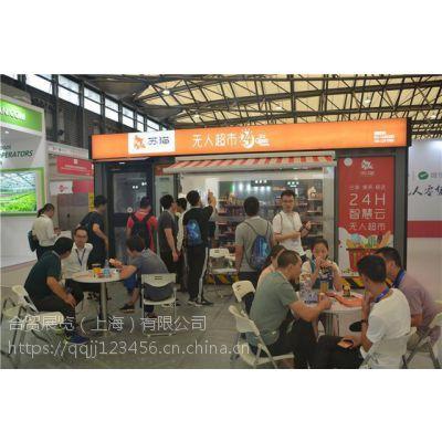 2019年无人店展会-8月份举办