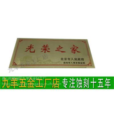 广东佛山 工厂定制不锈钢沙金标牌 不锈钢蚀刻标牌 不锈钢奖牌