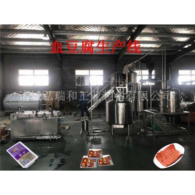 血豆腐生产线_血豆腐生产加工设备