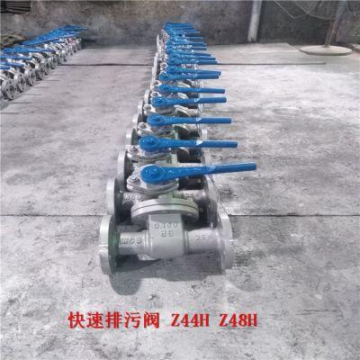 蒸汽锅炉阀门 Z44H-64C DN125 手动高压快速排污阀 P48H-64C 排污阀厂家