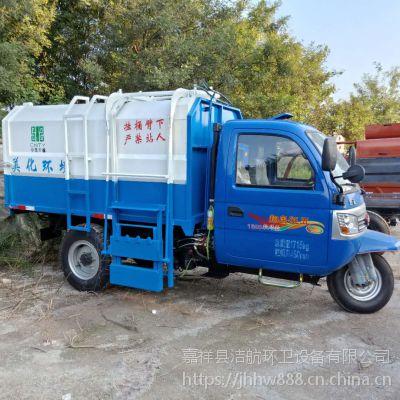 五征自卸三轮垃圾车多少钱一辆小型挂桶式垃圾车价格
