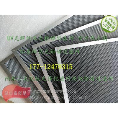 富奇星厂家生产 铝基光触媒过滤网 UV光解纳米二氧化钛光催化板网