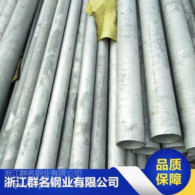 厂家不锈钢管,06cr25ni20不锈钢精轧管 欢迎来电咨询