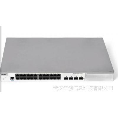 锐捷 RG-S2928G-E V3 24口千兆电口+4千兆SFP光口 高性能交换机