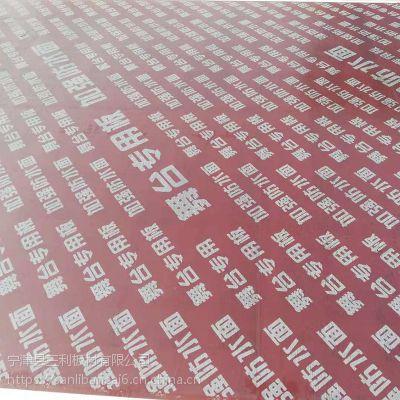 三利板材木质建筑模板防水性能好工地建筑模板