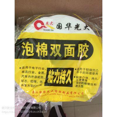 武汉厂家直销 光大泡棉双面胶