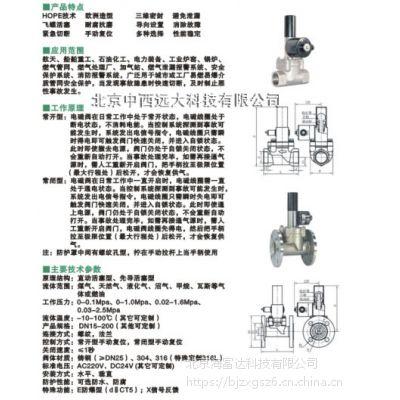 中西 燃气紧急切断电磁阀/防爆电磁阀 库号:M398579