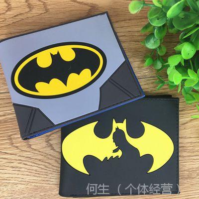 漫威系列短款钱包男蝙蝠侠英雄联盟超人卡包个性PVC软胶学生钱夹