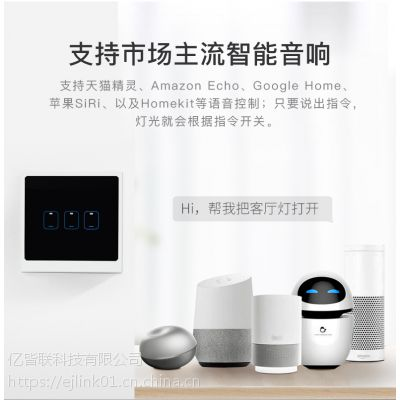 WIFI智能触摸开关Alexa语音控制欧规英规1路APP远程零火开关
