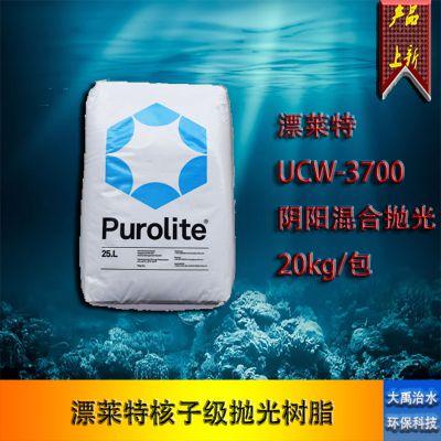 原装正品漂莱特UCW3700核子级食品专用抛光阴阳混合树脂25L/包