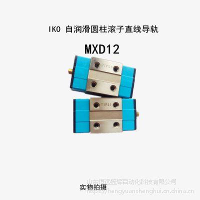 IKO自润滑圆柱滚子直线导轨 滑块 MXD12