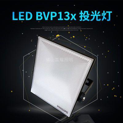 飞利浦BVP131 10瓦LED投光灯