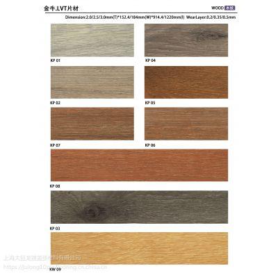 金牛LVT木纹片材 耐磨 快装片材地板 厂家直销