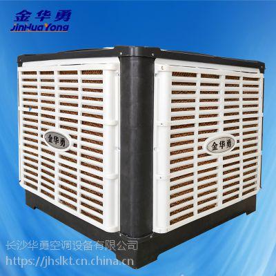 供应金华勇蒸发式冷气机-湖南环保空调