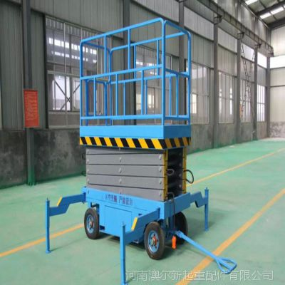 电动液压移动升降机 四轮移动式升降台 升降平稳 载重量大