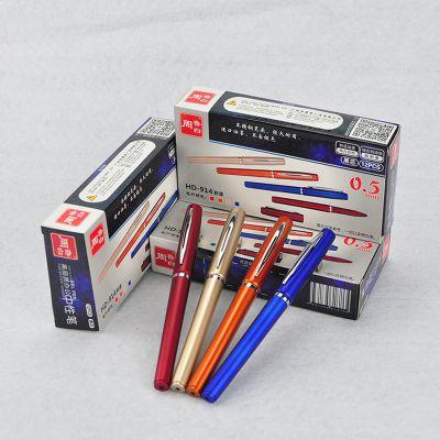 己米办公文具品牌盒装中性笔水笔 商务会议用品笔套装可加logo二维码 促销活动记录个性笔定制批发