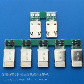 苹果安卓双用公头 IPhone+Micro二合一公头 带PCB板平安头 - 创粤