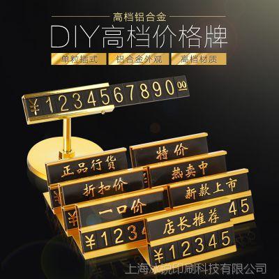 盒装铝合金属价格牌组合价格标签座式商品标价牌价格展示牌标价签