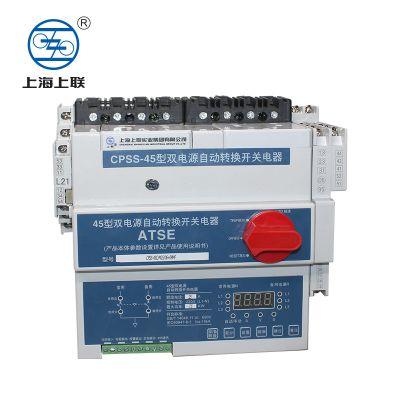 供应正品上海上联RLCBO-S-12CM40AC220V KB0双电源自动转换开关(不带保护PC级)