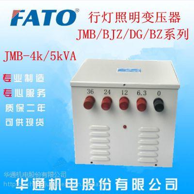 湖南长沙低价促销FATO华通JMB(DG)-5000VA行灯照明变压器