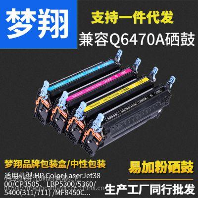 梦翔 适用惠普Q6470A Q7581A硒鼓 国产兼容 一件代发