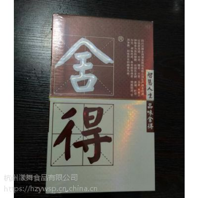 杭州舍得品味白酒52度500ML批发团购