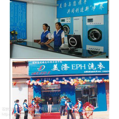 河北省保定市干洗店加盟哪个品牌好?美涤免费加盟