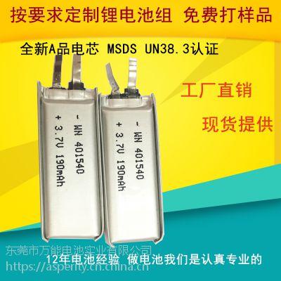 蓝牙耳机小3.7V可充电锂电池生产厂家401540聚合物190mah超薄电芯