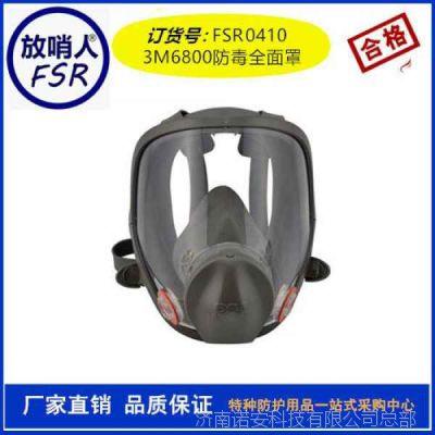 防护面罩大视野面具