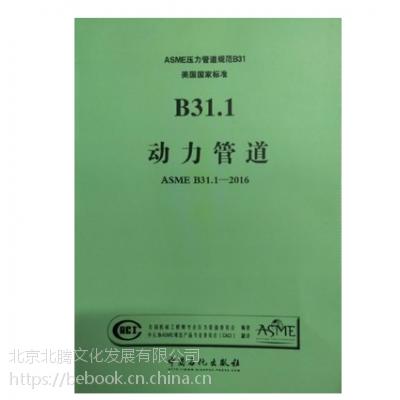 促销书-ASME B31.1-2016 压力管道规范 ASME动力管道标准-新版ASME书籍