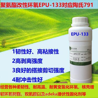 柔韧性聚氨酯改性环氧树脂 EPU-133 高强度高粘接性