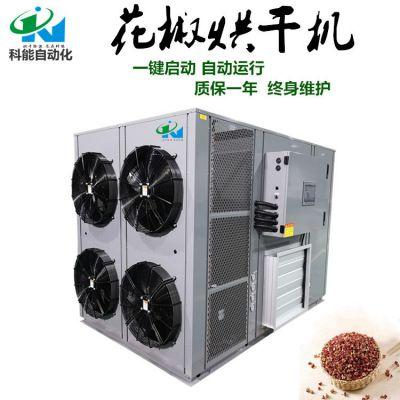 空气能花椒烘干机大型花椒烘干除湿一体机农产品烘干设备厂家生产