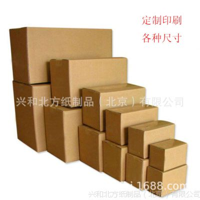 定做纸箱快递打包纸箱三层瓦楞包装盒加厚五层瓦楞包装箱定制印刷