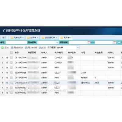 WMS系统供应商哪家好_WMS软件厂商排名