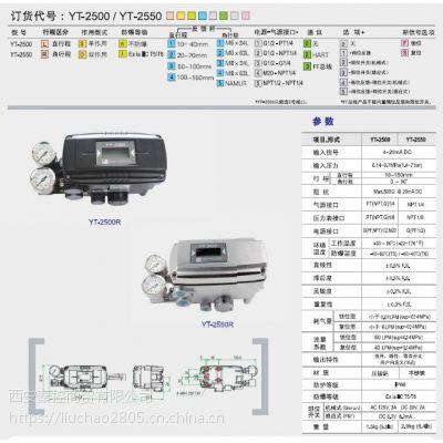 韩国永泰原装阀门定位器直行程 YT-2500LSi5221F 单作用 带反馈