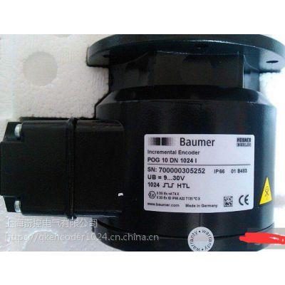 SHQK出售HOG86E.TP7DN500I堡盟baumer重载编码器