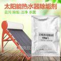 太阳能专用清洗剂太阳能定期清洗及其除垢清洗
