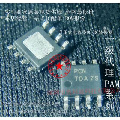 PAM2423,PAM2423AECADJR 升压大电流型DC/DC转换器