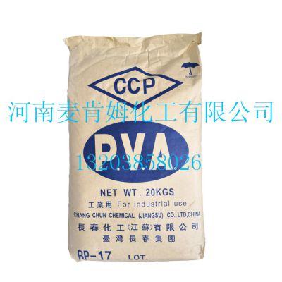 供应台湾长春化工聚乙烯醇粉末BP-17,热稳定性强,增加涂工适应性