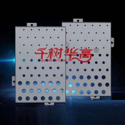 供应冲孔铝单板 颜色造型可定制厂家发货