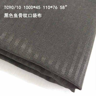 河北坯布厂家供应涤棉交织鱼骨纹口袋布 黑色里布 TC80/20 100D*45 110*76