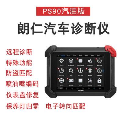 朗仁PS80汽车诊断仪 PS80S诊断电脑 厂家正品