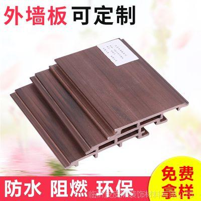 生态木150平面外墙板 环保室内装饰护墙板 竹木纤维集成墙板