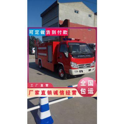 福田小型2吨水罐消防车多少钱一辆哪里有现车销售