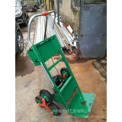多用途楼梯爬楼车 电动楼梯搬运车 手拉式房屋装修卸货工具