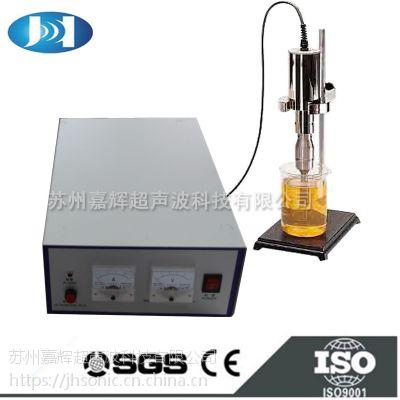 供应JH-SH-100-600超声波声化棒,适用实验室细胞破碎,乳化,液化,分散,结晶,萃取,制药