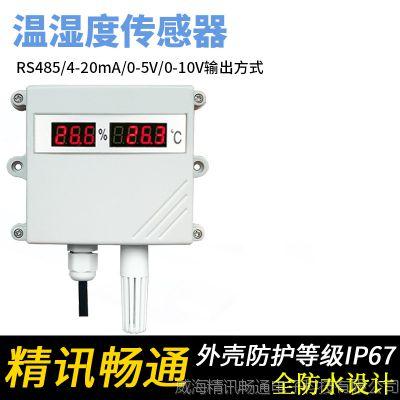工业温湿度计 温湿度变送器 PVC头传感器 高亮数码管 rs485防雨雪