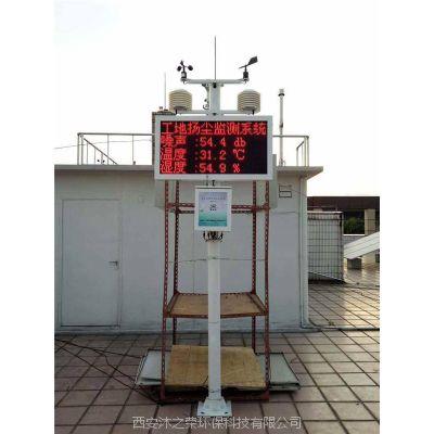 大同在线联动扬尘检测仪MR-002